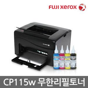 CP115w l CP116w 칼 라레이저(정품토너+무한리필)선택