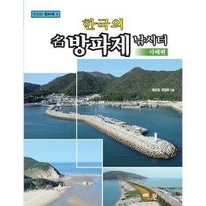 한국의 명방파제 낚시터 서해편 -맛있는 방파제