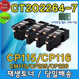 제록스 CT202264 토너 CP115W CP116W 225FW CM115W