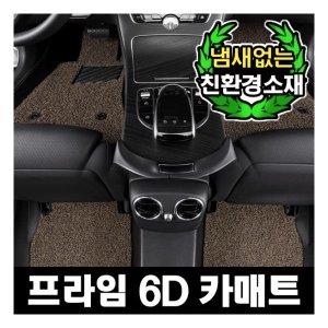 프라임 5D 6D 매트 자동차 (즉발) 아우디 A7