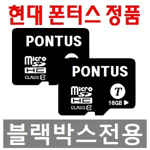 폰터스 정품메모리/블랙박스 메모리/아이나비 메모리