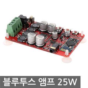블루투스 스테레오 앰프 모듈 25W 2채널 엠프 오디오