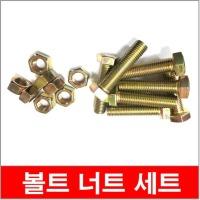 볼트너트세트/M16-65L-8개/박인배관