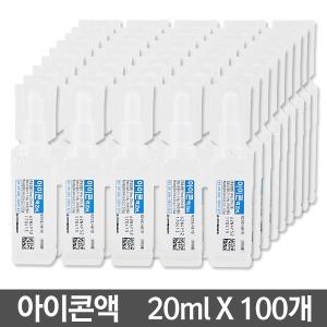 일회용생리식염수/아이콘액/렌즈세척/20ml 100개