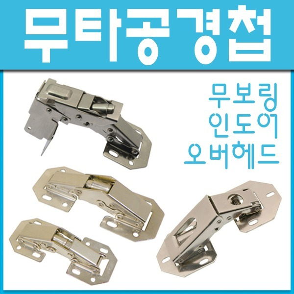 무타공경첩/인도어용/무지주/오버헤드