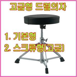 드럼의자 스크류드럼의자 라운드형 높이조절능 심벌즈