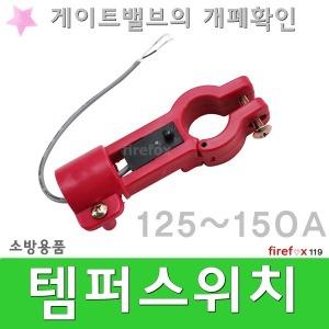 템퍼스위치/125-150/소방/알람/압력/템퍼