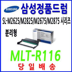 삼성 정품 MLTR116 드럼 SL-M2825 2825 SL-M2826 2826