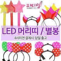 LED 머리띠 별봉 응원봉 야광 콘서트 응원 용품 도구