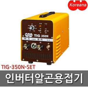 코리아나 인버터TIG알곤용접기/TIG350N/인버터/용접
