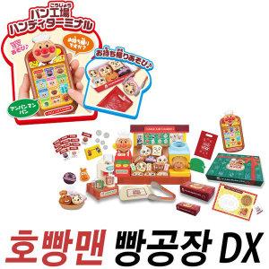 호빵맨 빵집 /잼 아저씨의 갓 구운 빵공장 DX