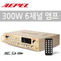 에펠 대형매장용 대형마트용 6채널 앰프 AP-300U6