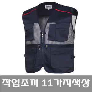 망사조끼 회사유니폼 4XL 단체조끼 자수무료