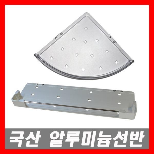 국산 알루미늄 코너선반 일자선반 욕실선반 벽선반