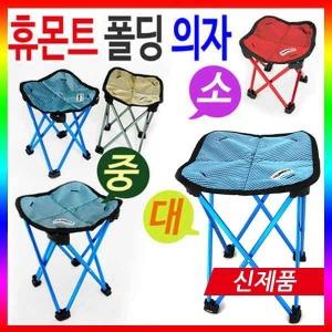 휴몬트 폴딩의자 소형 중형 의장디자인등록 캠핑의자