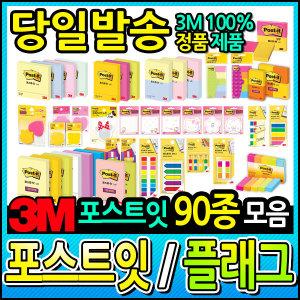 3M 포스트잇모음/포스트잇/플래그/디스펜서/메모지