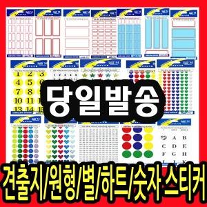 칼라 별 하트 숫자 문자 영문 원형 홀로그램 스티커