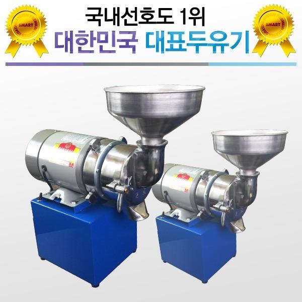 두유기계/프리미엄 두유기/PSM-K11/콩가는기계