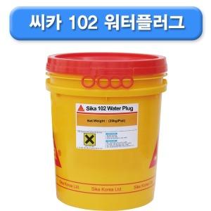 씨카102워터플러그/초급결지수제/급결지수제/20kg