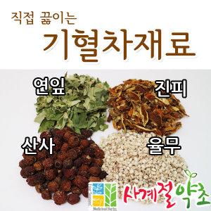 (국내산)기혈차/연잎/율무/진피/산사