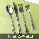국산 양식기 스푼 나이프 포크 양식기세트 숟가락