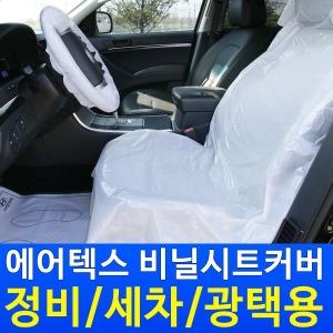 (국산정품)자동차비닐시트/자동차시트/자동차시트커버