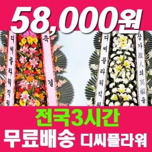 디씨플라워 대부도꽃배달 근조화환축하화환 3시간배송