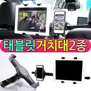 차량용 헤드레스트 거치대 자동차 아이패드 태블릿 폰