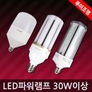 LED콘램프 led전구 파워램프 산업등 보안등 투광기