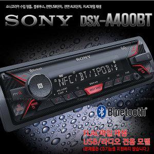 DSX-A400BT  블루투스/FLAC재생/무출지원/USB지원