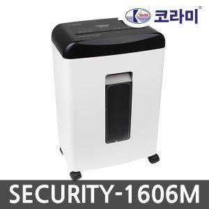 Security-1606M 저소음 문서세단기 파쇄기 종이분쇄기