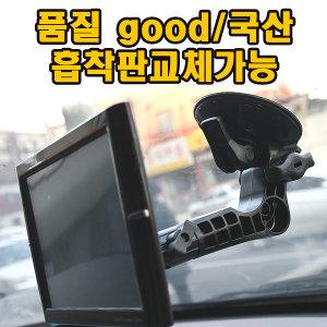 최신유리흡착식거치대/조이 JOY G-700/JOY I7/I-70