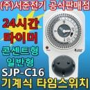 24시간/기계식/타이머/타임/스위치/콘센트/SJP-C16