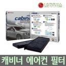 LG하우시스 캐비너프로 전차종 자동차 에어컨 필터