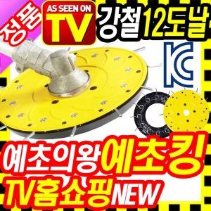 TV 예초의왕 예초킹 예초기안전판 12날 예초기 날 칼