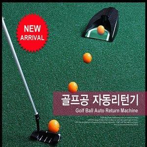 초특가-골프공 자동리턴기/퍼팅연습/퍼팅/퍼팅연습기