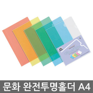 문화 고투명홀더 F492-7 10매입/팩