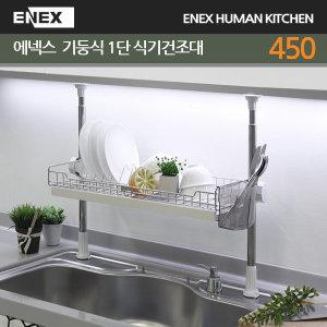 에넥스 기둥식 식기건조대 450 씽크대선반 싱크대선반