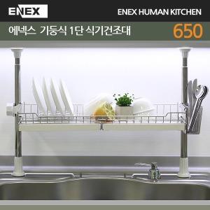 에넥스 ENNEE 기둥식 식기건조대 650 씽크대선반