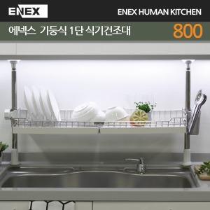 에넥스 ENNEE 기둥식 식기건조대 800 씽크대선반