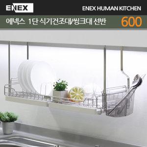 에넥스ENNEE 씽크선반 600/800 씽크대선반/식기건조대