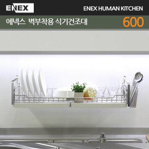 에넥스 ENNEE 씽크선반 600/800 벽부착용 싱크대선반