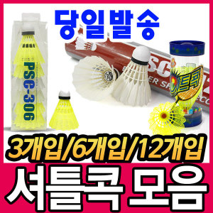 셔틀콕/배드민턴공/깃털/나일론/야광/고급거위털