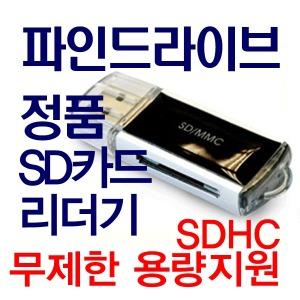 파인드라이브 정품 SD카드리더기