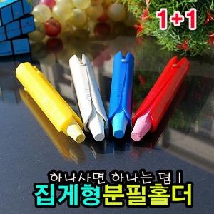 1+1판매 분필케이스/1+1판매 워터초크