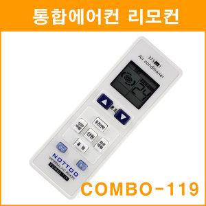 만능에어컨리모컨/LG/삼성/만도/위니아/범양/캐리어