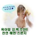 벨리니천연해면 실크파인FD10(신생아  영유아목욕용)