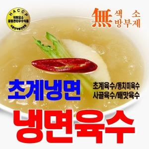 육수 30봉 태백 동치미 사골 묵 묵채 물회 배 사골