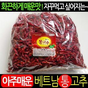 고향식품 땡초 베트남 건고추 [1kg]