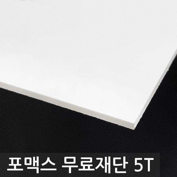 백색 포맥스재단 5T (두께 5mm) 포맥스판 포멕스